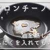 【ペペロンチーノ】オリーブオイルを加熱してからにんにくを投入するとダメ?