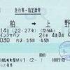ロックインジャパン 急行券・指定席券