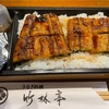 食レポ B級グルメ 竹林亭(うなぎ 北九州市小倉南区津田)