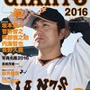 Salaries of NPB Yomiuri Giants Players in 2016