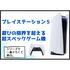 【PS5】プレステ5の買うべき周辺機器8選【オススメを値段つきで紹介!】