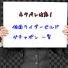 (ネタバレ注意!)仮面ライダービルド!ガチャポン一覧☆(2018.3.15更新)