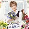 『ハンナのお花屋さん』ライブビューイング決定!!を考察