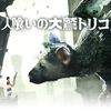 【PS4】人喰いの大鷲トリコいよいよ明日発売!!