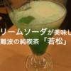 【若松@難波】クリームソーダとレーコーがおすすめの昭和の雰囲気漂う純喫茶
