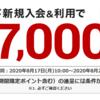 9月22日まで!楽天カードの発行&利用で15,000円還元の爆益案件が再び登場