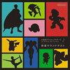 大乱闘スマッシュブラザーズ 「特選サウンドテスト」