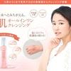 【+eais柔肌オールインワンクレンジング】理想的な美肌へと導く自然派化粧ブランド