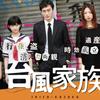 【日本映画】「台風家族〔2019〕」ってなんだ?