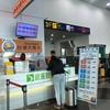 Simカードを高雄国際空港(台湾)で買ってみた。〔#114〕