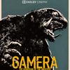 『ガメラ 大怪獣空中決戦』DOLBY CINEMA版