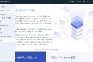 IBM Cloud Private 3.1.1 Vulnerability Advisorを追加してイメージの脆弱性をスキャンしてみよう