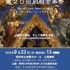 9月23日(月・祝) 第20回別府古楽祭(大分県別府市)
