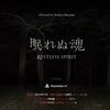 Jホラー×VRの恐怖が炸裂!実写インタラクティブドラマ、PSVR「眠れぬ魂」をプレイしたぞ!