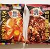 【日本 商品】≺Calbee≻「極 旨辛 スンドゥブチゲ味 & 四川麻婆豆腐味」