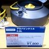 札幌ファクトリー ③ アウトドア