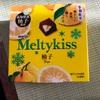 メルティーキッスの柚子味