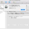 外付けHDDがフォーマットできない!と焦った記録