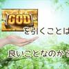 【凱旋】GODを引くことは善か悪か?【雑談】