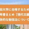 早稲田大学に合格するための参考書まとめと具体的な勉強法『現代文』