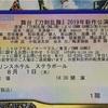 舞台刀剣乱舞 慈伝 日日の葉よ散るらむ 8/1ソワレ感想