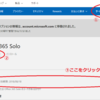 Office365 solo サブスクリプション 解除