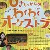 【幼児情操教育】0歳からのオーケストラコンサートへ行ってみた【おすすめ】