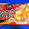 #研究室ごはん ~エビ入り冷凍グラタン食べ比べ #ラボメシ 編~