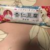 井村屋アイス:アジアン・キブン杏仁豆腐アイス