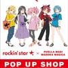 【魔法少女まどか☆マギカ】『rockin' star×魔法少女まどか☆マギカ POP UP SHOP in MAGNET by SHIBUYA109』の開催が決定!