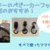 【ダイソー】ベビーカーフック3種類すべて使ってみた!用途別のおすすめを紹介。