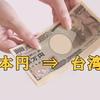 安い手数料で台湾へ送金する簡単な方法