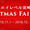 エイレベル宮崎がオススメする女性が喜ぶクリスマスプレゼント2016