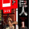 【エムPの昨日夢叶(ゆめかな)】第1510回『25年の歴史を誇る森永「板チョコアイス」が「進撃の巨人」とコラボした夢叶なのだ!?』[4月6日]