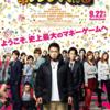 映画『闇金ウシジマくん Part3』見てきたよ!乃木坂46のまいやんのキスシーンや下着姿あり【感想・レビュー】