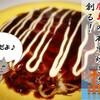 フライパンひとつで広島の府中焼きをおっさんが作ってみた