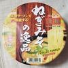 カップ味噌ラーメン探求の旅・1