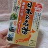 【独女の休日】ひとり旅におすすめ伊東温泉で「おひとり様プラン」充実のお手頃価格のお宿・厳選4選