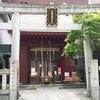 パワースポット 笠間稲荷神社 東京別社