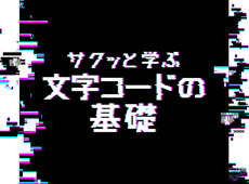 文字コード再入門 ─ Unicodeでのサロゲートペア、結合文字、正規化、書記素クラスタを理解しよう!