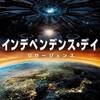 『インデペンデンス・デイ:リサージェンス』ネタバレ感想/評価