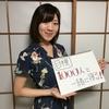 7月14日【吉村南美・1000人TVのおやすみなさい】第46回 番組告知