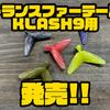 【DRT】ビッグベイト高速巻きでも破綻しないテール「トランスファーテールKLASH9用」発売!