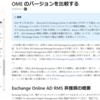 Microsoft 365 Exchange Online での AD RMSのサポートが終了します