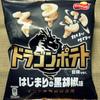 ジャパンフリトレー ドラゴンポテト 冒険ver. はじまりの黒胡椒味