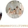 【@ホテル】ANAクラウンプラザホテル成田~ホテル宿泊記~
