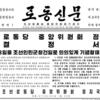 【重大発表】2月8日を朝鮮人民軍創建日として意義深く記念することについて【労働新聞】