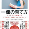 richgirlの本レビュー〜「一流の育て方〜ビジネスでも勉強でもズバ抜けて活躍できる子を育てる」
