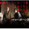 【映画】『マローボーン家の掟』のネタバレなしのあらすじと無料で観れる方法!