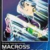 アニソンが好きで悪いか! 俺のアニソン紹介を聞けぃ!  第1回『超時空要塞マクロス Flash back 2012  より 「天使の絵の具」』
